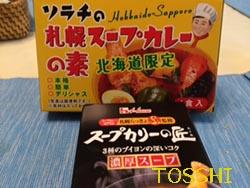 soupcurry1.jpg
